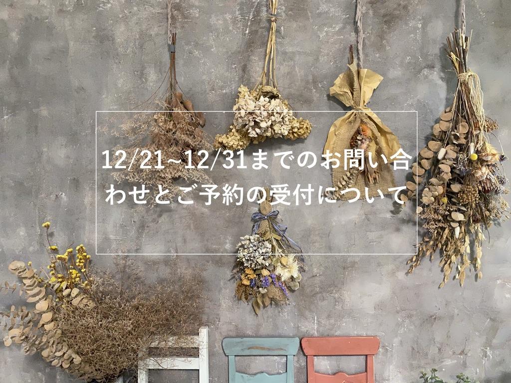12/21 10:00 ~ 12/30 20:00の間予約システムのメンテナンスのため予約の受付とお問い合わせを停止します。