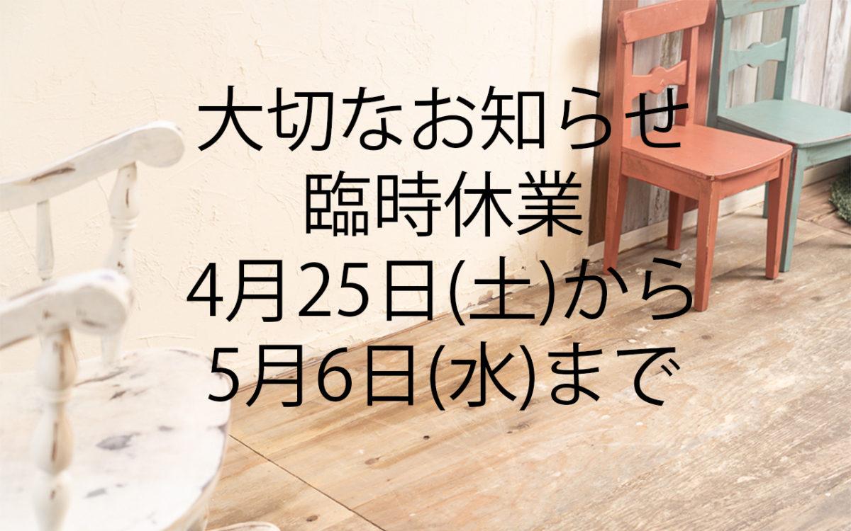 ※重要 臨時休業のお知らせ 2020/4/25~5/6