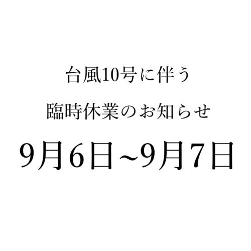台風10号の接近に伴う臨時休業のお知らせ