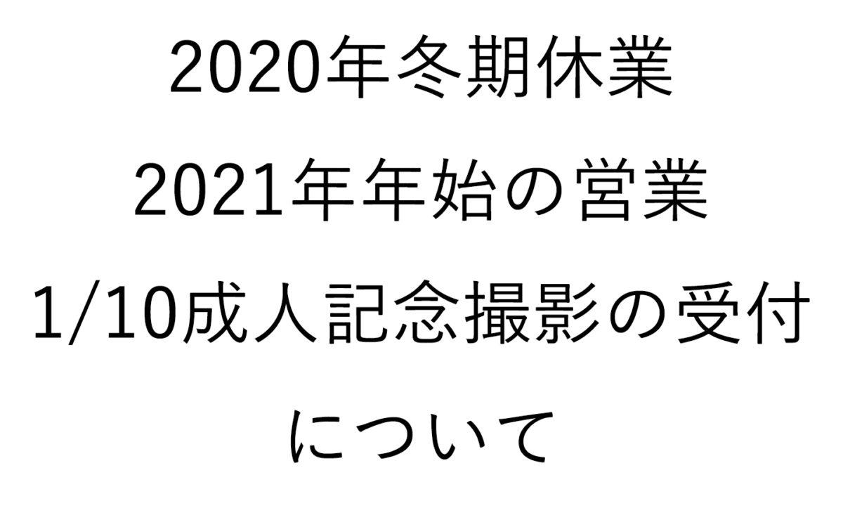 2020年冬期休業と2021年年始の営業について